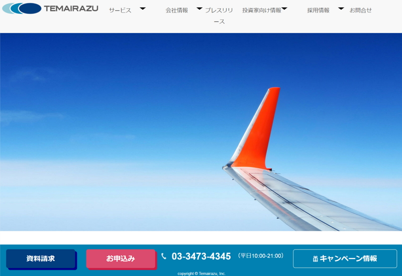 比較.comが「手間いらず」に社名変更、主力事業をBtoB事業「宿泊予約サイト一元管理サービス」へ
