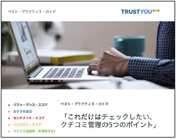 トラスト・ユー、宿泊施設向けに「クチコミ管理の5つのポイント」を公開、クチコミ返信率などチェックすべきKPIで