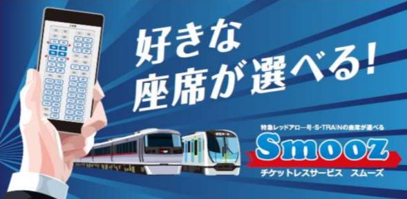 西武鉄道、チケットレス予約「Smooz(スムーズ)」機能拡充、シートマップで座席指定を可能に