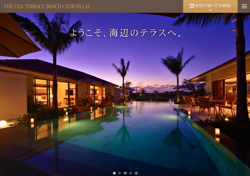 沖縄・読谷村の「ジ・ウザテラス」が世界的ホテル連合に加盟、仏「ルレ・エ・シャトー」に