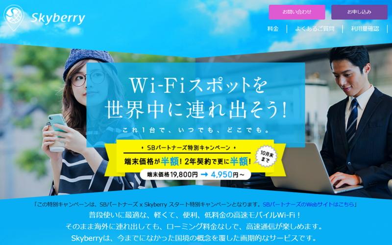 海外でも国内料金でデータ通信を、ソフトバン系が定額WiFiサービス「スカイベリー」代理店契約を締結