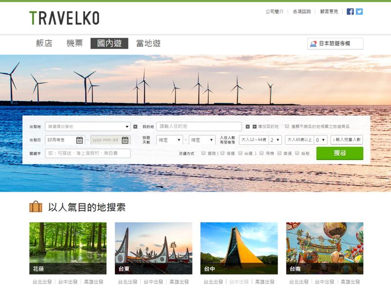 旅行比較「トラベルコ」、中国語版サービスを開始、台湾市場向けに現地旅行会社と連携で