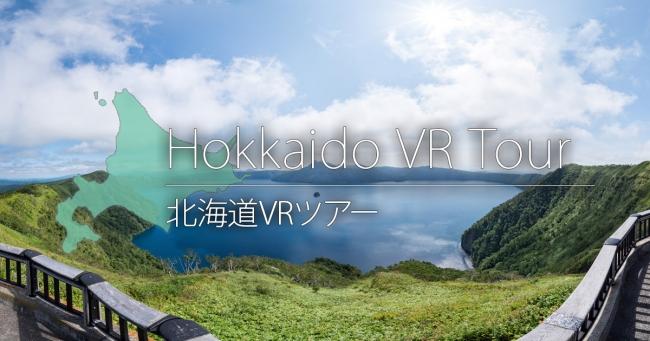 写真・動画撮影の専門企業が「北海道VRツアー」公開、観光地や絶景を360度パノラマVRで
