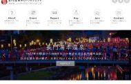 星野リゾート、山口県・長門湯本温泉の再生で社会実験プロジェクト、年明けに取りまとめへ