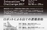 北海道で山岳遭難救助ロボットコンテスト、JTBらの協賛で自動運転バスの実証実験も