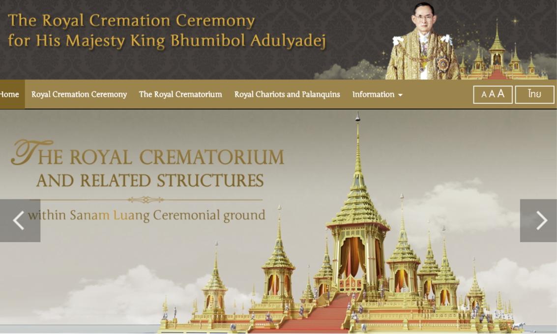 タイでプミポン前国王の火葬式、10月25日から、王宮など一部除き公共サービスは通常営業