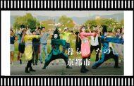 京都市の動画がCM賞、歌と舞で京都の魅力伝える「平成KIZOKU」がテレビCM部門ファイナリストに【動画】