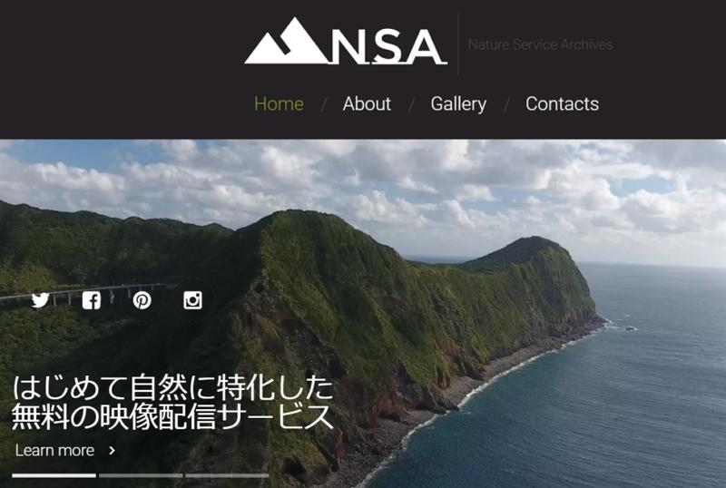 国立公園のドローン撮影映像を無料配信、環境省のプロジェクト指定の4か所、十和田八幡平国立公園など