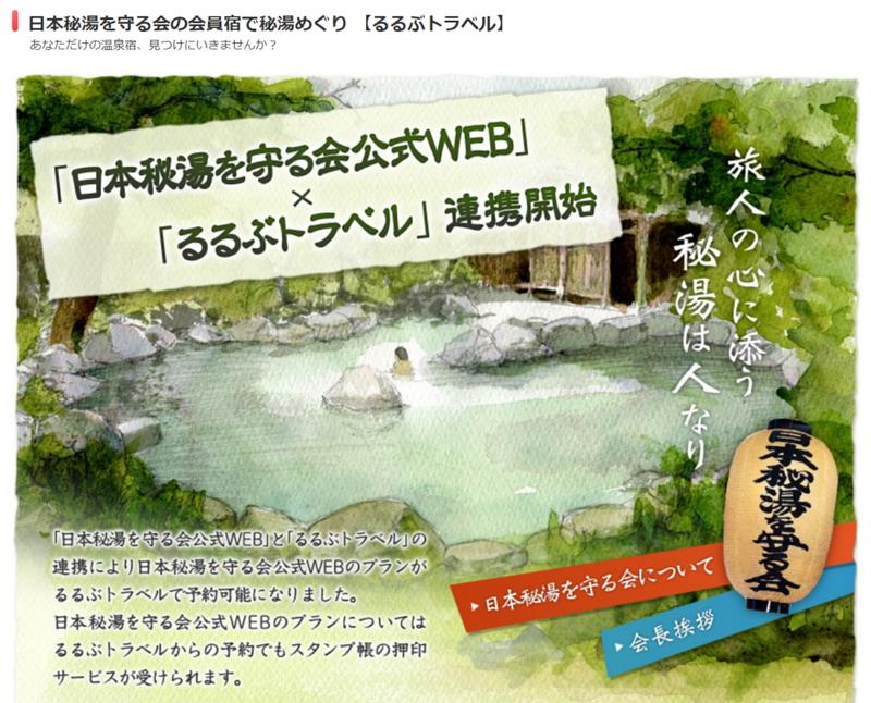 るるぶトラベル、「日本秘湯を守る会」とシステム連携、最大1万円の割引クーポン配布も