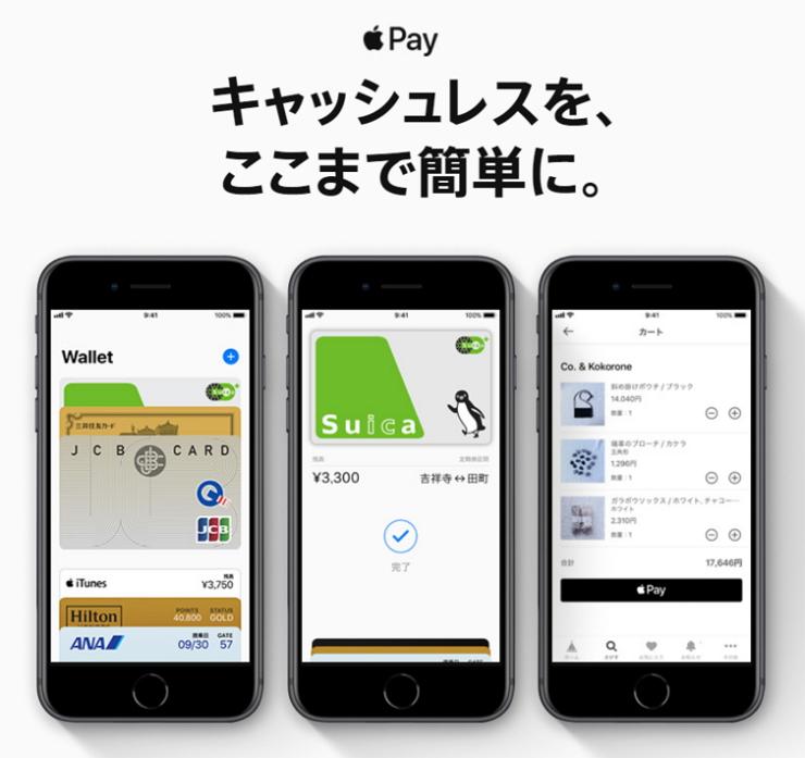 iPhoneを改札にかざして新幹線乗車が可能に、チケットレス乗車で「アップルペイ×Suica」に対応