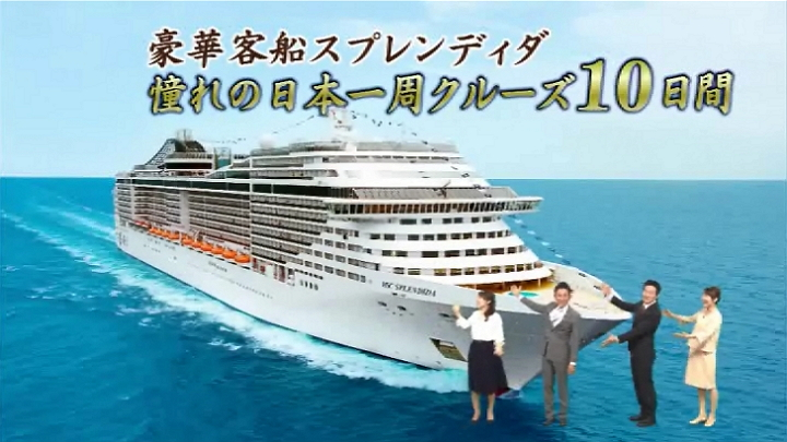 テレビショッピングのジャパネット、日本一周チャータークルーズを販売開始、2018年10月に運航へ