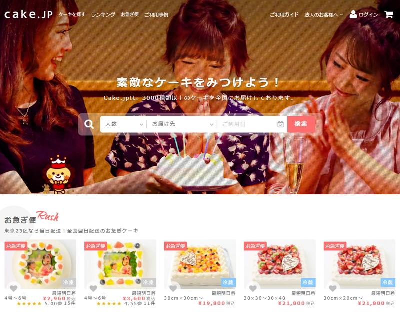 宿泊施設に記念日ケーキの宅配を簡単に、宿泊予約システム「手間いらず」と「Cake.jp」が連携