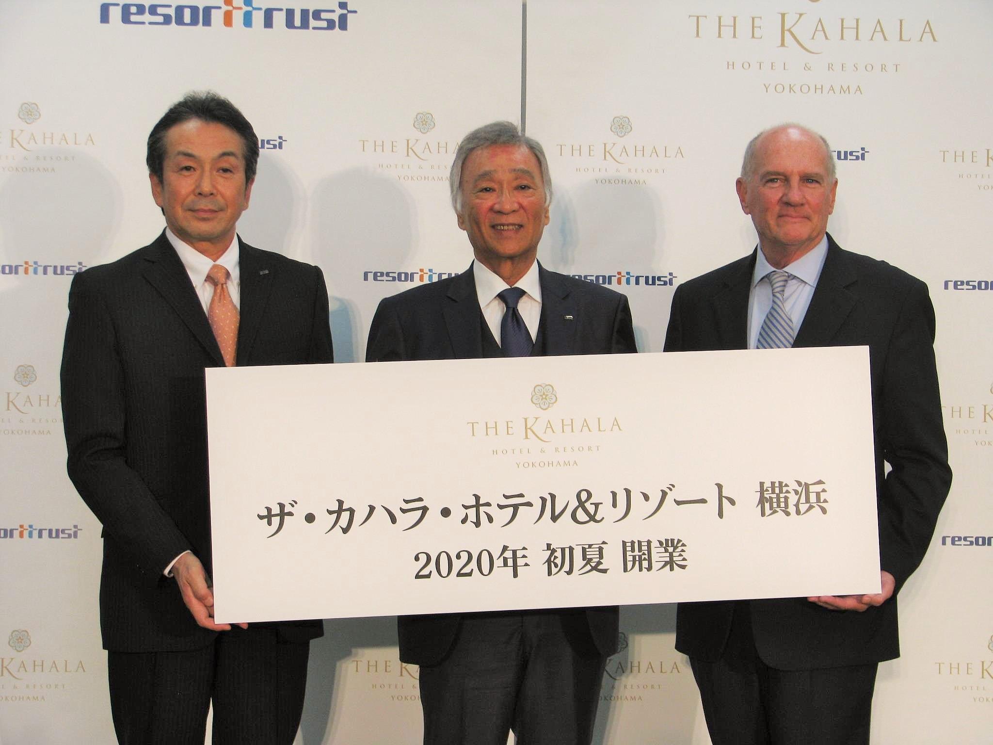 ハワイの名門ホテル「カハラ」が横浜に開業へ、リゾートトラストが世界展開の第1弾で