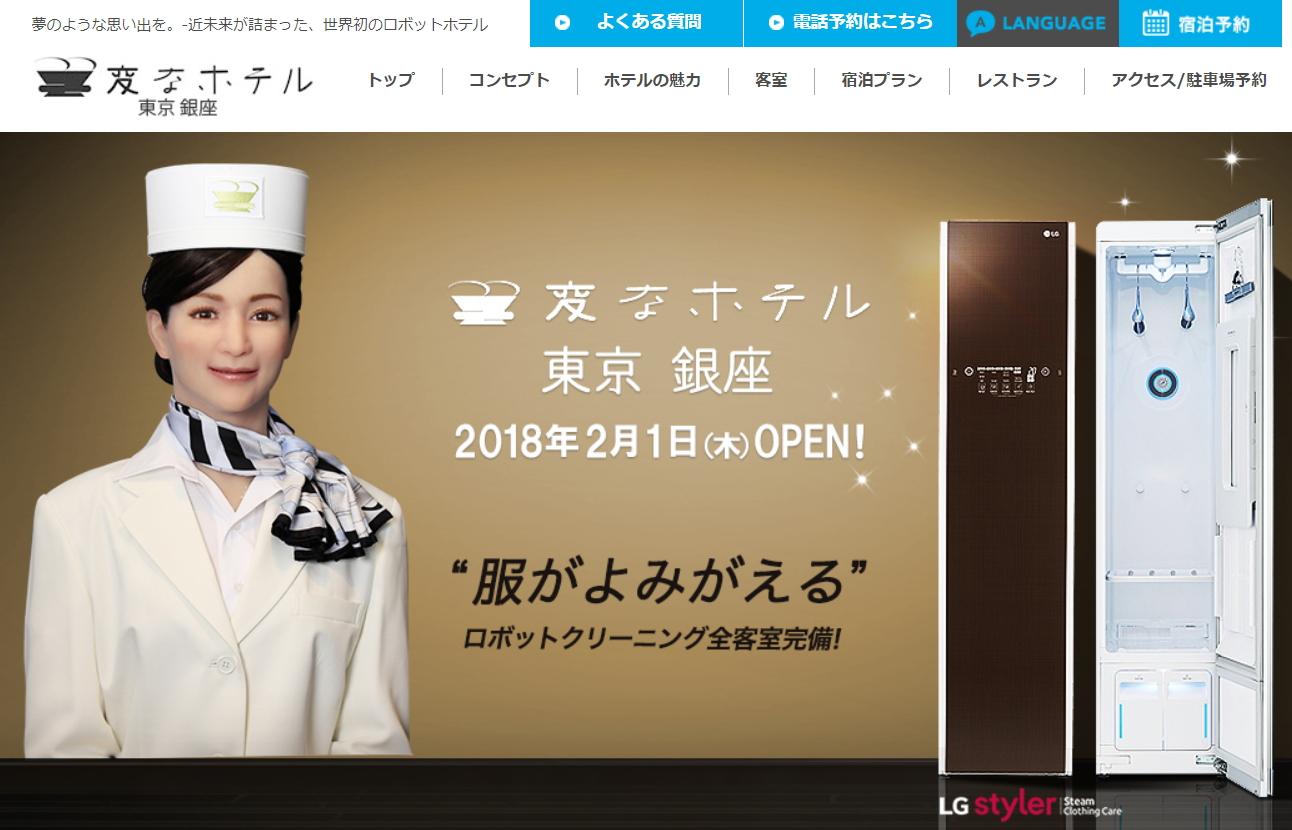 HIS、ロボット接客「変なホテル」を続々オープンへ、都内・大阪・京都など計10軒拡大、都市部はレジャー客が対象