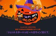 LCCジェットスター、乗客が仮装して搭乗する「ハロウィンかぼちゃフライト」を運航、渋谷でコラボイベント開催も