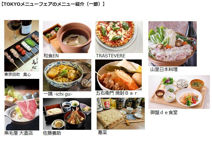 ぐるなび、台北の日本食イベントで東京観光をアピール、旅行大手ライオントラベル社とも連携