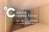 サウナと睡眠に特化した新施設、カプセル型で仮眠も宿泊も、東京・恵比寿と五反田に開業へ