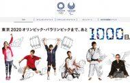 東京オリンピック開幕「1000日前」、東京タワーの5色ライトアップなど各種イベント開催