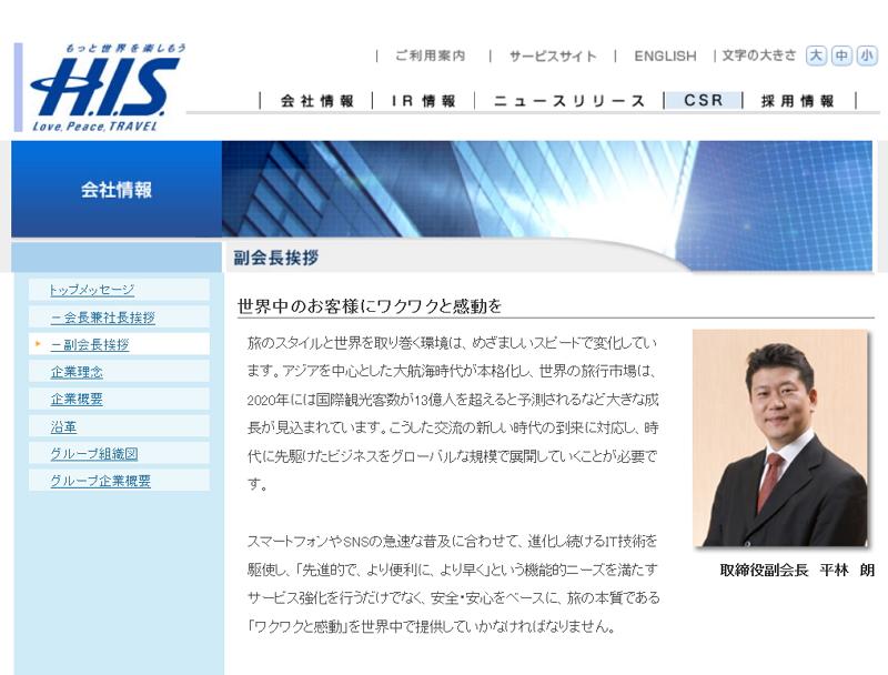 HIS、取締役副会長の平林朗氏と取締役の高木潔氏が辞任、新役員6名も【人事】