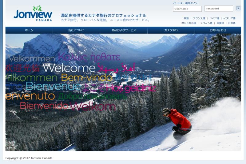 HIS、カナダの大手旅行手配会社を買収、北米インバウンド事業を拡大へ