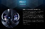 宇宙空間の「集団体験型VR施設」が人気、星空とCG映像の表現技術で宇宙船体験やゲームなど【画像】