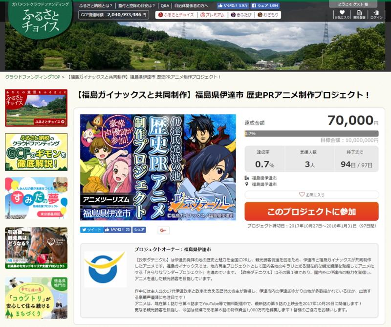 ふるさと納税の寄付金をアニメ制作に活用、福島県伊達市が歴史アニメで観光客誘致へ【動画】