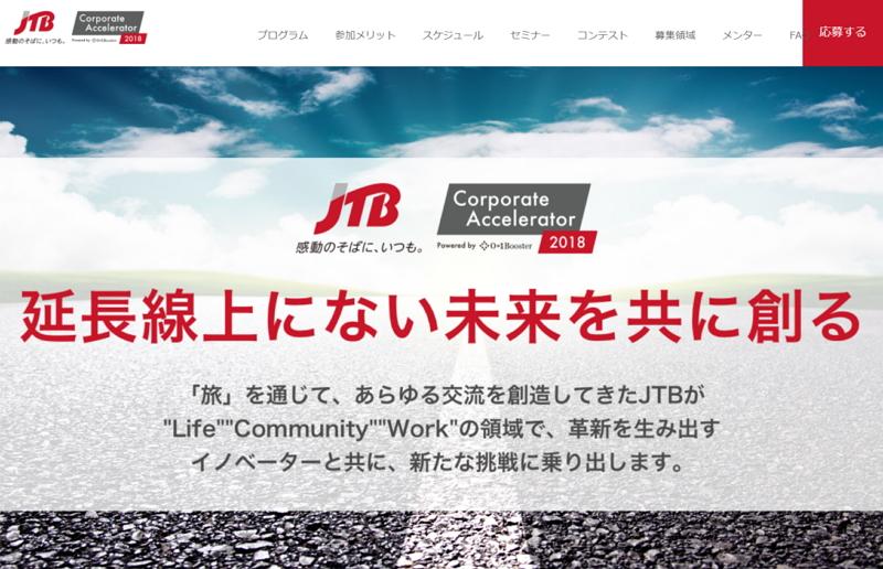 JTB、新興企業の新ビジネスプランを募集、テーマは「延長線にはない未来をともに創る」