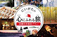 新潟県、体験付き宿泊プランを販売、モニターツアーで一人最大6,000円を支援