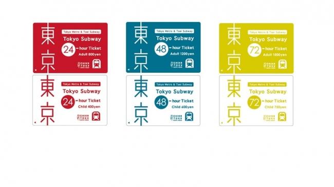 東京メトロ、訪日外国人向け乗り放題チケットの発券拡大、都内14駅でも購入可能に