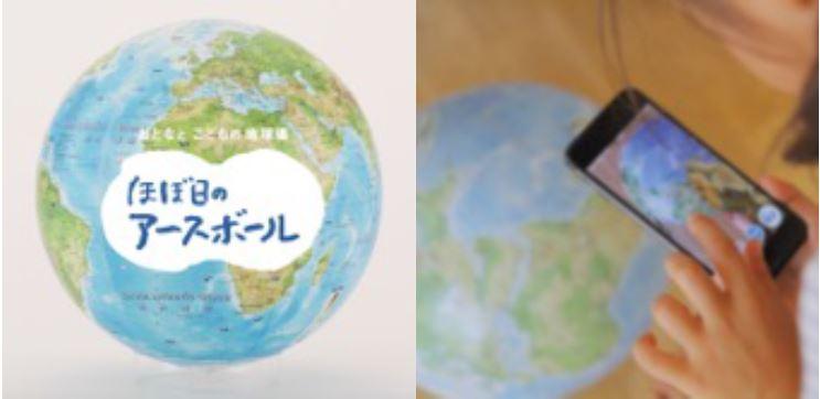 アプリかざして世界各地の情報や動画がみれる「地球儀」発売、AR技術も駆使 -糸井重里氏の「ほぼ日」と凸版印刷など