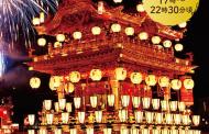 ユネスコ無形文化遺産の「秩父夜祭」、観覧席の販売開始、バスツアーや臨時列車の運行も