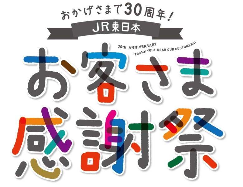 JR東日本の発足から30周年、管轄エリアやグループの魅力を体感できる感謝祭イベント開催へ
