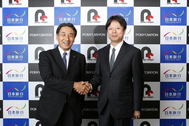 日本旅行とポニーキャニオンが業務提携、地方創生とインバウンド事業で、エンタメと旅行の融合で事業推進へ