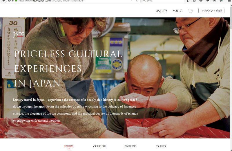 海外富裕層向けに日本の上質体験を売る新サイトが登場、楽天傘下の「ボヤジン」、電通らとコンソーシアム結成も