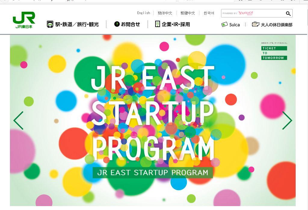 JR東日本が新興企業とビジネス共創に本腰、エキナカや訪日、沿線事業などでIT活用の新サービスを推進