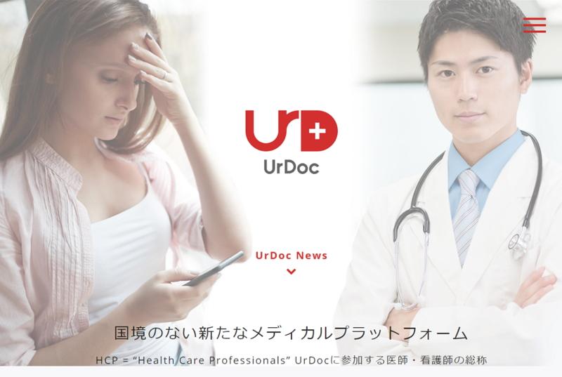 インバウンド向け「医療相談アプリ」登場、スマホで医師らに外国語で相談、最寄りの医療機関情報も