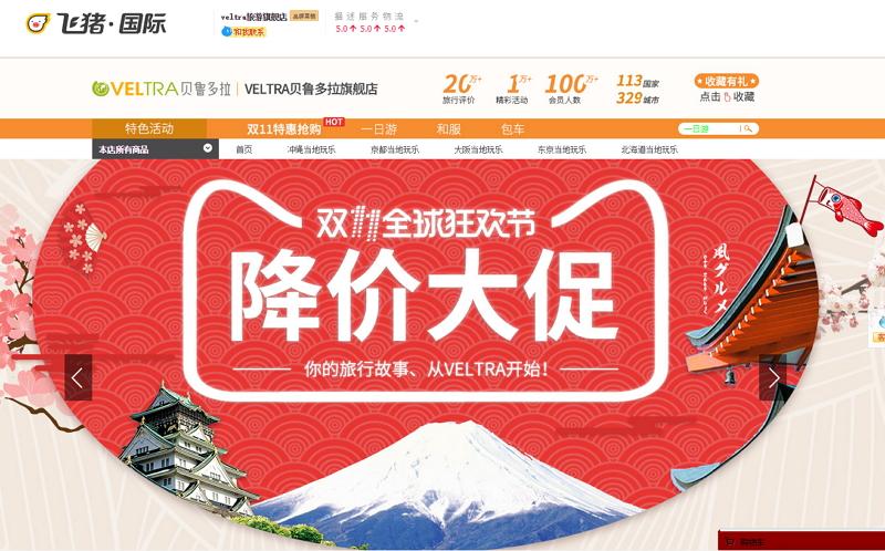 中国アリババ系の旅行サイトに日本の体験ツアー、現地ツアー「ベルトラ」が旗艦店を出店、日本のツアーを特別価格で
