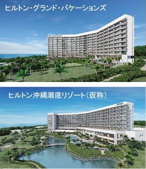 沖縄・瀬底島に「ヒルトン」が開業へ、ホテル300室とタイムシェア132室で、開発は森トラスト
