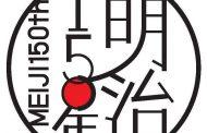 京都市、「明治維新150年記念」と「西郷隆盛」をテーマに冬キャンペーン、ゆかりの寺院で特別公開など