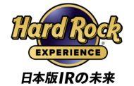 日本の統合型リゾート(IR)で新構想、「ハードロック」が発表、「音楽をDNA」に子どもからシニアまで楽しめる施設に
