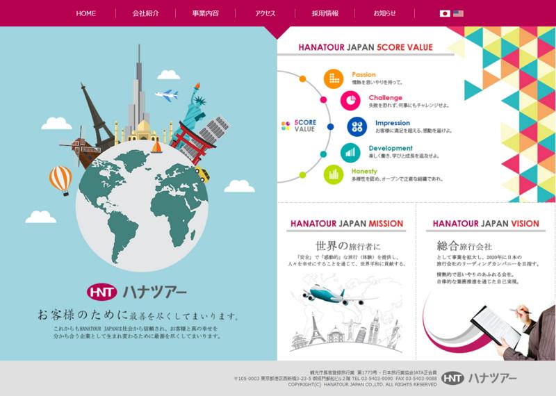 韓国大手旅行「ハナツアー」、日本法人が東証マザーズ上場、インバウンド事業をさらに拡充へ