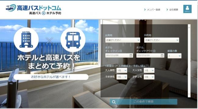 高速バス予約サイトがエクスペディアと連携、「バス+宿泊」組み合わせ商品を開始