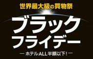 エクスペディア、日本で「ブラックフライデー」セール開催へ、参加ホテルが半額以下に