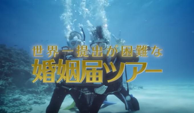 HIS、世界一提出が困難な婚姻届ツアー発表、カップルに3つの試練、石垣島で【動画】