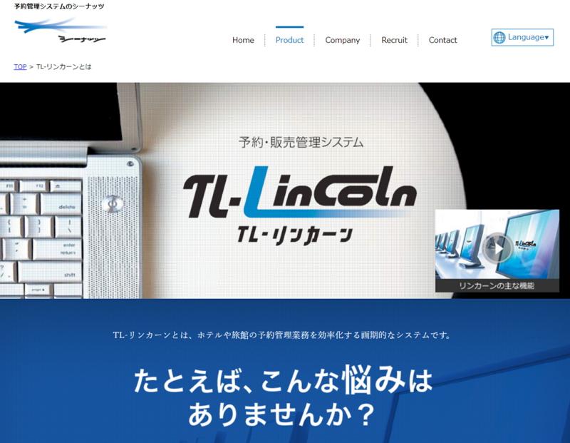 宿泊向け予約システム「TL-リンカーン」、旅行会社やネット販売向けインターフェイスを提供、海外事業者と接続を可能に