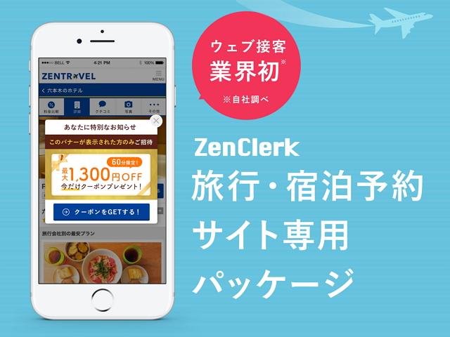 旅行予約で「比較疲れ」ユーザーの離脱を防止へ、旅行サイト向けにAI接客ツール、迷っている顧客をサポート