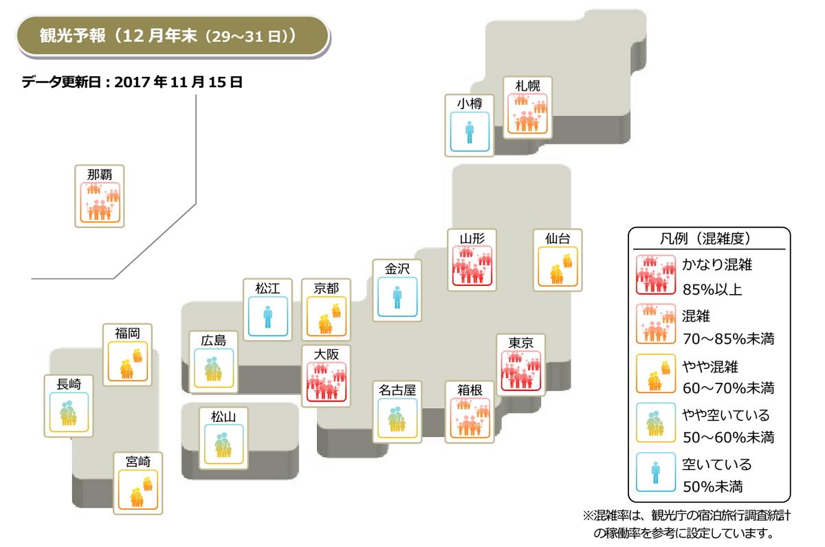 年末の宿泊施設の混雑予想、山形・東京・大阪は「かなり混雑」、主要都市では昨年より減少傾向