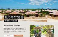 星野リゾート、「ザ・ビー赤坂」など新たに6物件を取得、都市観光型のホテル事業を拡大