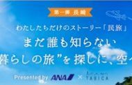 ANAがシェアリング事業を加速、地元体験マッチングの「TABICA」と提携、「航空券+宿泊+体験」でツアー販売へ