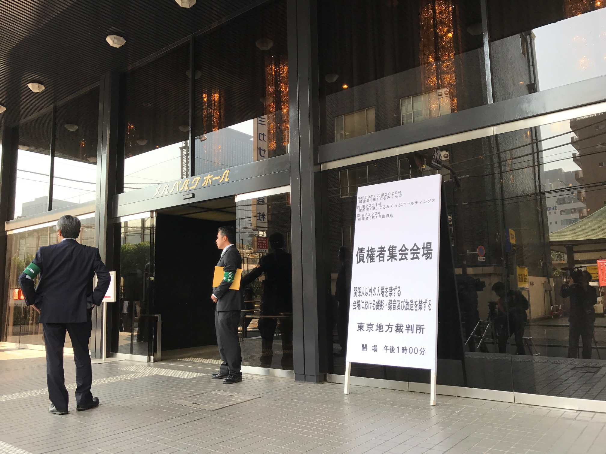 てるみくらぶ債権者集会の質疑応答をまとめた、山田社長は詐欺を否定、粉飾の手口も言及